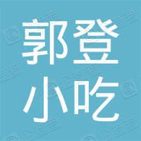 息烽县郭登小吃服务店