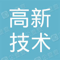 南昌高新技术产业开发区供销有限公司