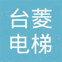 山东台菱电梯有限公司