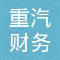 中国重汽财务有限公司