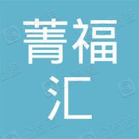 北京菁福汇投资管理有限公司