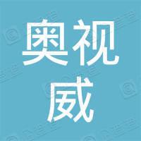 南京奥视威电子科技股份有限公司