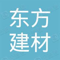 临城县东方建材有限责任公司