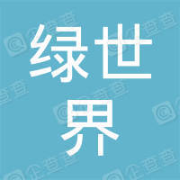 深圳市绿世界生态园林景观工程有限公司