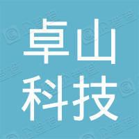 深圳市卓山科技有限公司
