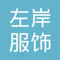 重庆左岸服饰有限公司