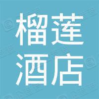 西咸新区榴莲酒店管理有限公司