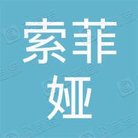 广州索菲娅环保科技有限公司