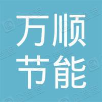 惠民万顺节能新材料有限公司