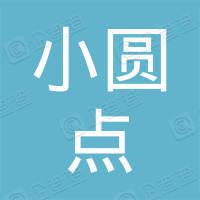 深圳市小圆点科技有限公司