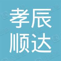 北京孝辰顺达活动房销售有限公司
