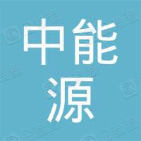 中能源云南电力科技有限公司
