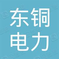 安徽东铜电力设备销售有限公司