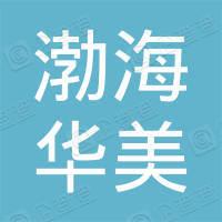 渤海华美二期(上海)股权投资基金合伙企业(有限合伙)