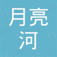 新源县凯鑫月亮河渡假酒店有限公司