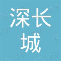 深圳市深长城商用物业服务有限公司