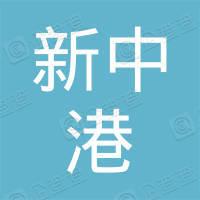 浙江新中港热电股份有限公司