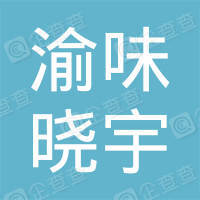 青岛渝味晓宇火锅有限公司
