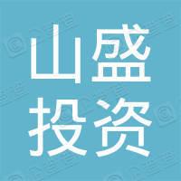 珠海山盛投资合伙企业(有限合伙)