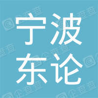 宁波市海曙区东论电子商务有限公司