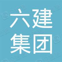 广东省六建集团有限公司钢结构工程分公司
