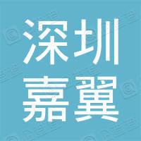 深圳市嘉翼汽车修理有限公司