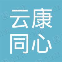 深圳市云康同心科技合伙企业(有限合伙)
