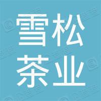 南京雪松茶业有限公司
