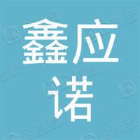 内蒙古鑫应诺信息科技有限公司