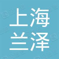 上海兰泽清洁能源科技有限公司