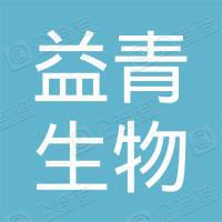 青岛益青生物科技股份有限公司