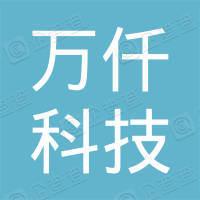 浙江万仟科技集团有限公司