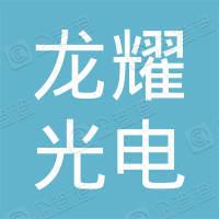 龙耀光电(深圳)有限公司
