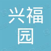 贵州兴福园电力集团有限公司