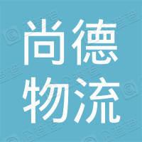 广州尚德物流有限公司