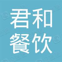 海南君和餐饮管理集团有限公司