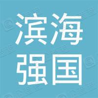 天津滨海强国私募股权投资基金管理有限公司