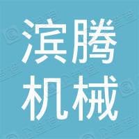 山西滨腾机械有限公司