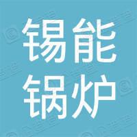 无锡锡能锅炉集团有限公司淄博销售处