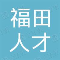 深圳市福田人才安居有限公司