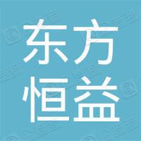 重庆东方恒益股权投资基金管理有限公司