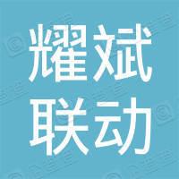 浙江耀斌联动供应链有限责任公司