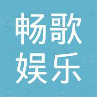 广州市畅歌娱乐企业管理咨询服务有限公司