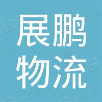 广州市展鹏物流有限公司
