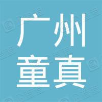 广州市海珠区童真幼儿园有限公司
