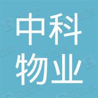 深圳市中科物业管理有限公司