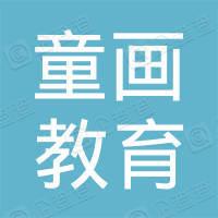 广州童画教育咨询发展有限公司