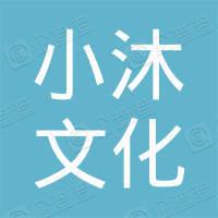深圳市小沐文化有限公司