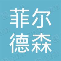 菲尔德森(江苏)生物技术有限公司