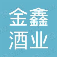 广州金鑫酒业有限公司